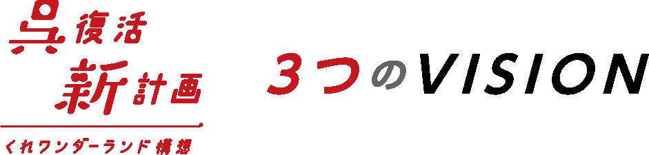 呉復活新計画|3つのvision